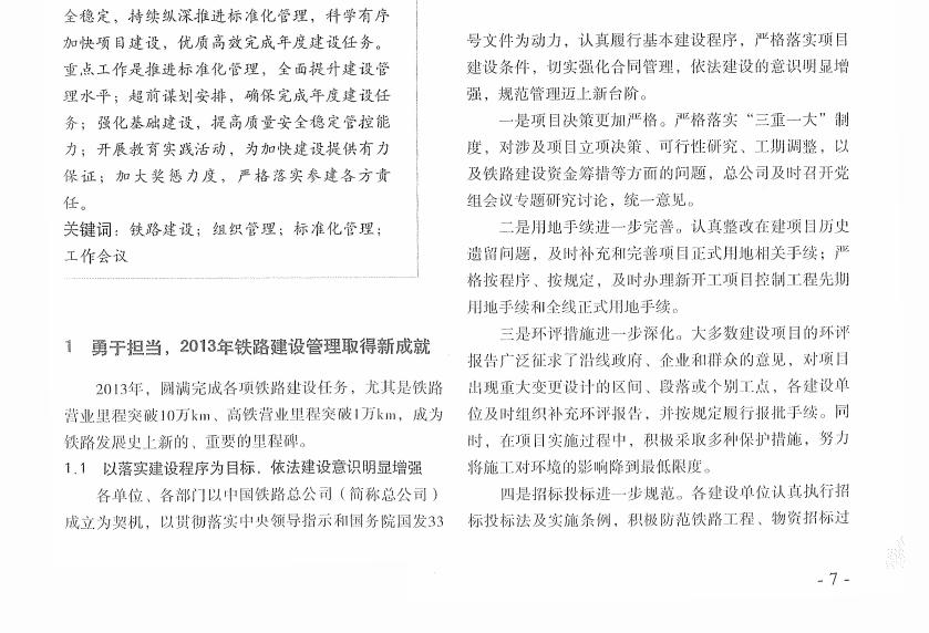 卢春房在中国铁路总公司建设工作会议上的讲话(摘要)