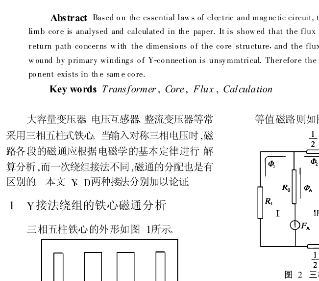 三相五柱式铁心磁通的计算_朱盛鼎图片