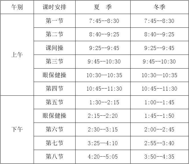 北林区初中统一作息时间表