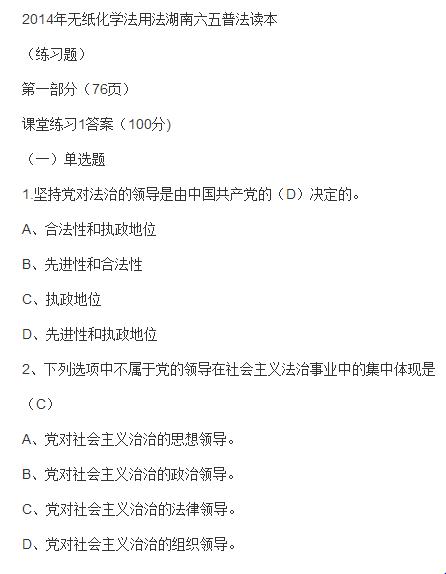 2014年无纸化学法用法湖南六五普法读本课堂练习题答案