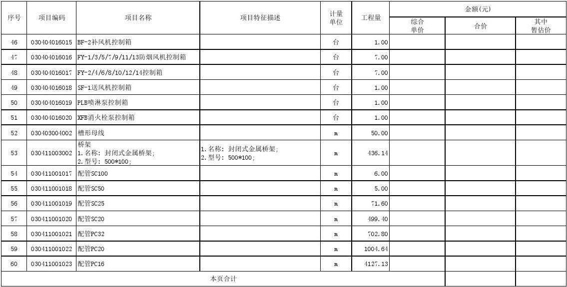 工程量清单的装修构成工程项目按照是否实体清单,某个具体v清单南京组成合同范本图片