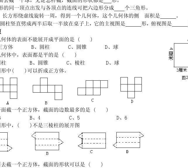 初一数学二(上册)《第一章 丰富的图形世界》单元测试题(二)