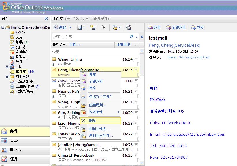 郵件歸檔產品_郵件歸檔是刪除嗎_郵件歸檔是什么意思
