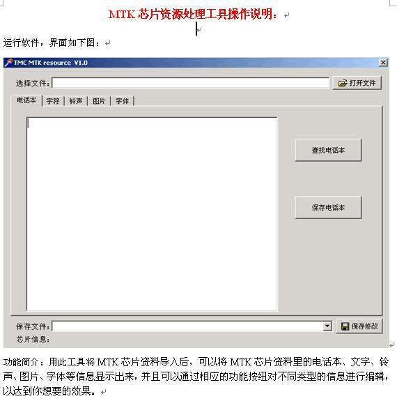 MTK芯片ROM文件编辑修改工具