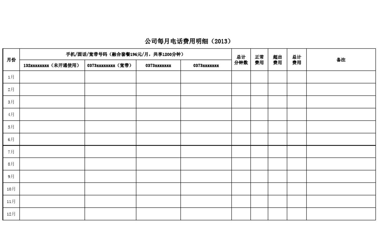 移动电话清单_到移动公司拉电话清单需要什么证件-