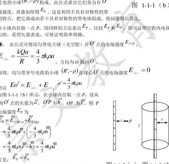 高中高中竞赛电场(超详细)物理_word成考在线教程时间文档图片