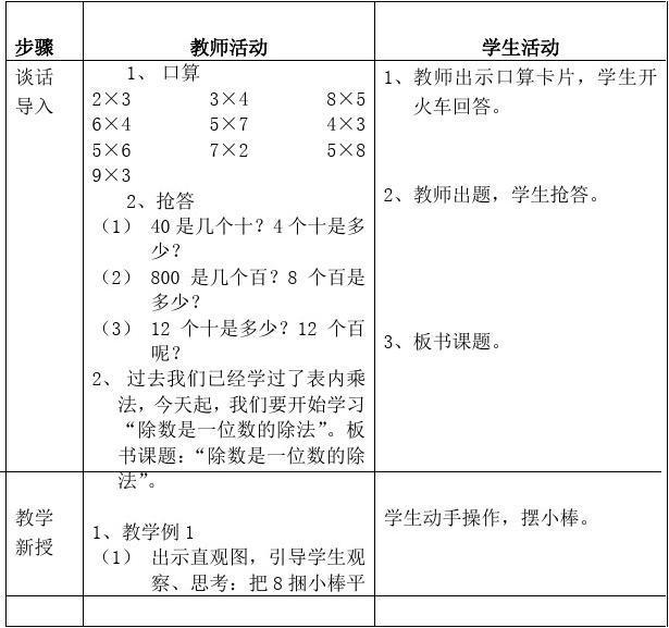 浙教版教案电话三上册除法1、v教案小学小学环东柳州数学年级图片