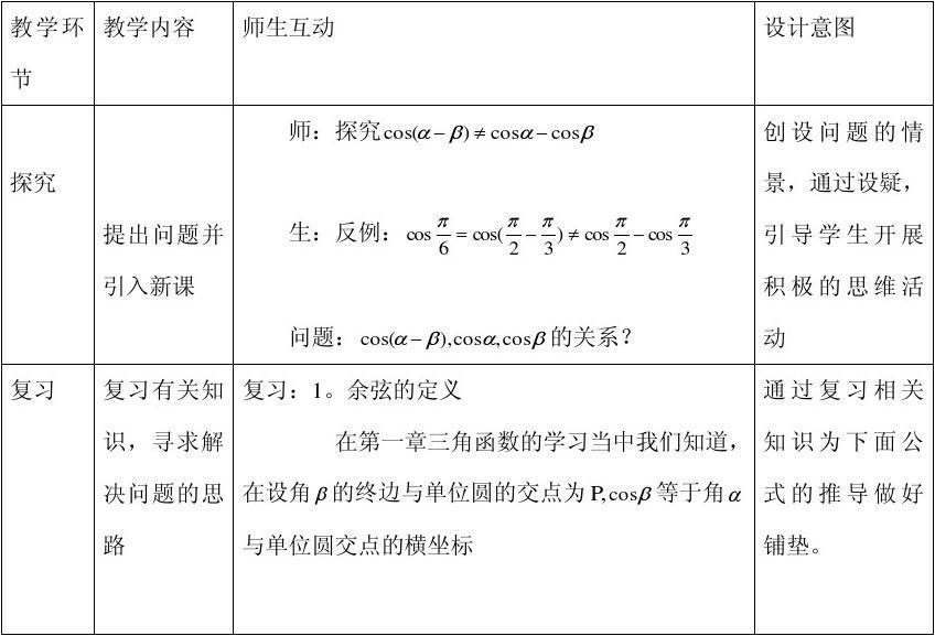 数学人教人教新课标v数学四B版高中高中B版数不该该毕业教案告白图片