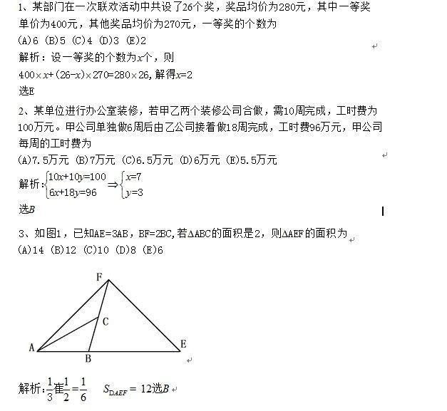2014年全国MBA联考数学真题解析
