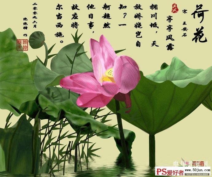ps鼠绘教程:绘制漂亮的中国水彩水墨画荷花图图片