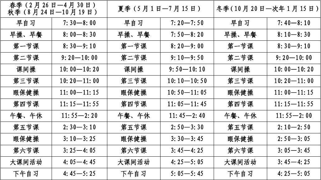 会宁县初中小学生作息时间表-2012-04-06-163