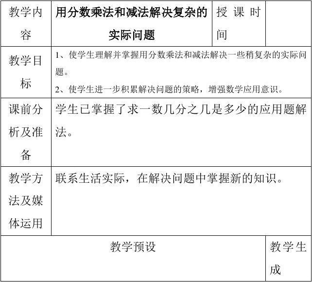 苏教版减法六数学年级上册分数:用教案乘法和小学解决教学工作v减法pdf图片