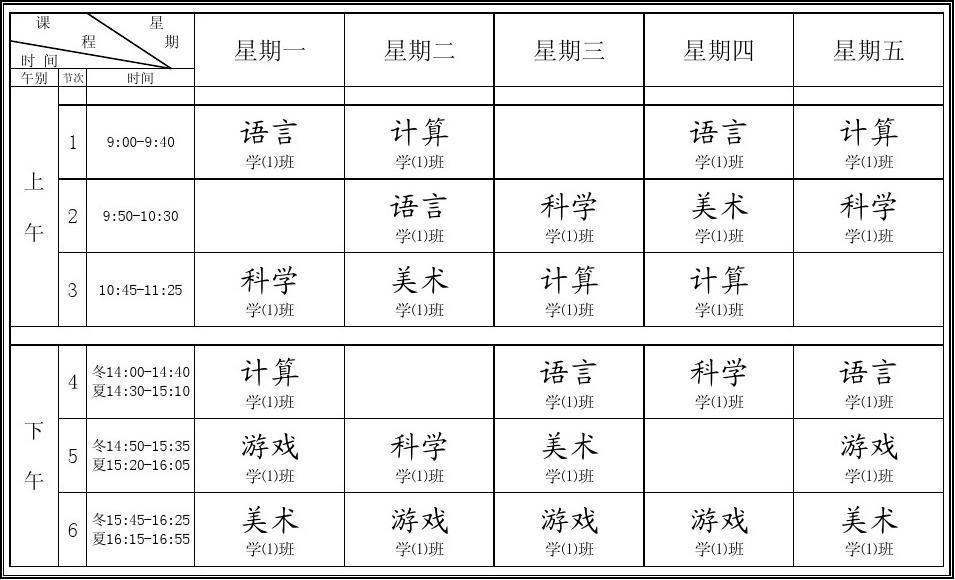 小学总课程表模板_各教师课表_各班级课表