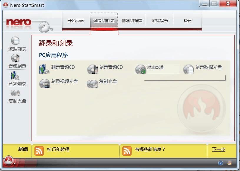 NERO 8刻录win7专业版安装盘