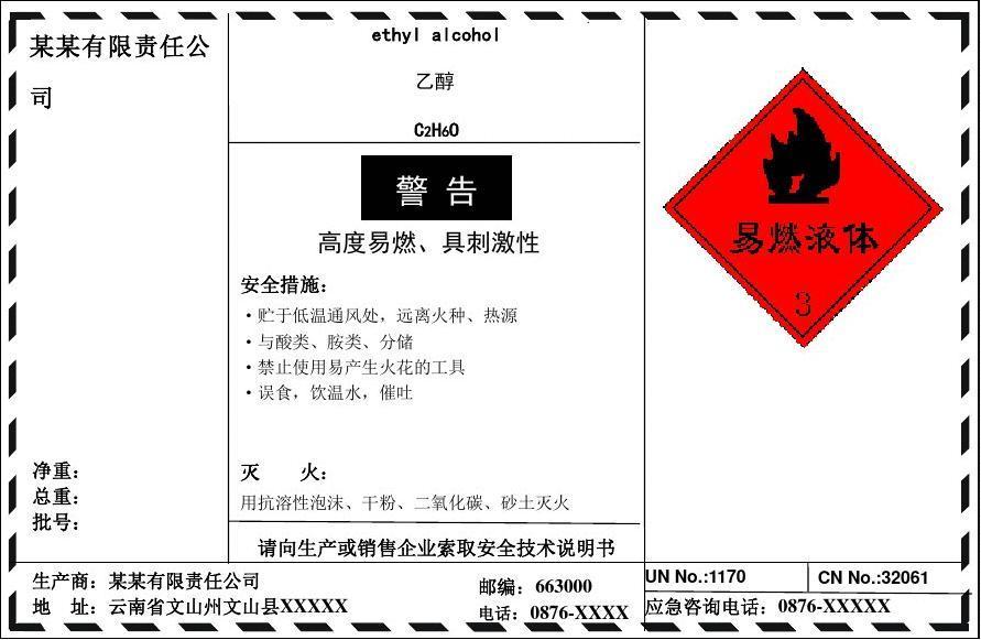 乙醇与钠�yn�_乙醇安全标签