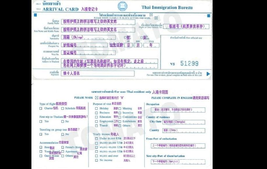 泰国入境申请卡模板