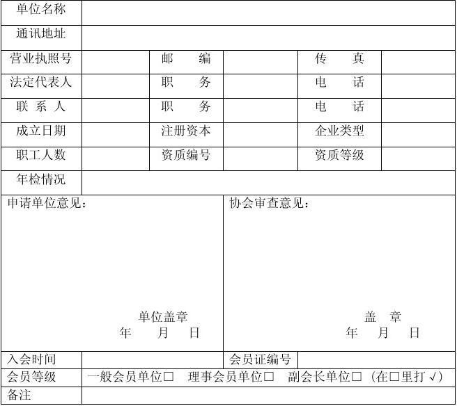 长沙市房地产中介协会单位会员入会申请书