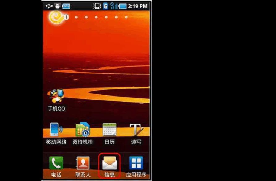 20120629--手机--三星手机W899如何更改输入法?