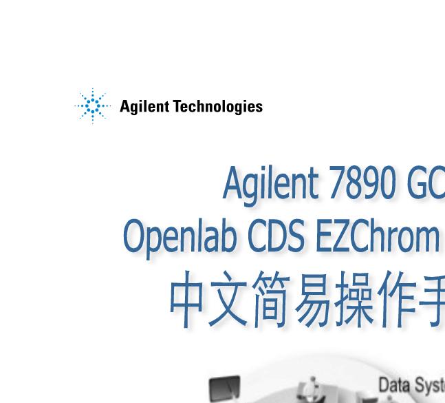 OpenLab CDS EZChrom中文操作7890GC(s)