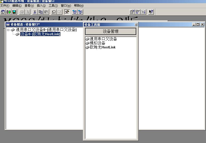 昆仑通态MCGS软件与欧姆龙PLC串口连接通讯的方法