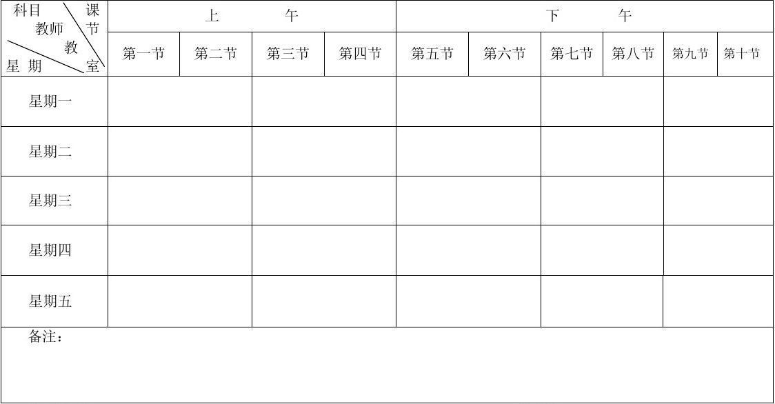 哈尔滨师范大学教务_哈尔滨师范大学课程表样表