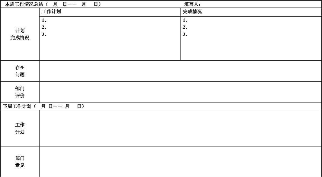 个人工作周计划表_个人周工作计划表_word文档在线阅读与下载_无忧文档