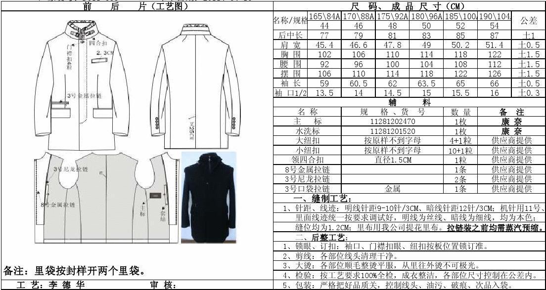 服装工艺单范本
