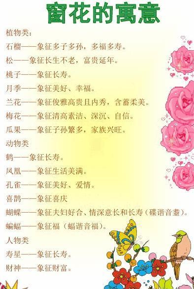 春节剪窗花12241a3新年春节电子小报成品,欢度春节手抄报模板,新年图片