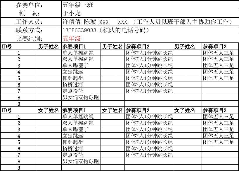 陈疃镇中心小学2015年趣味体育全国大赛报阳光中小学生运动书画图片