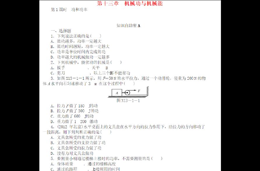 2015广东中考物理复习:功和机械能习题答案