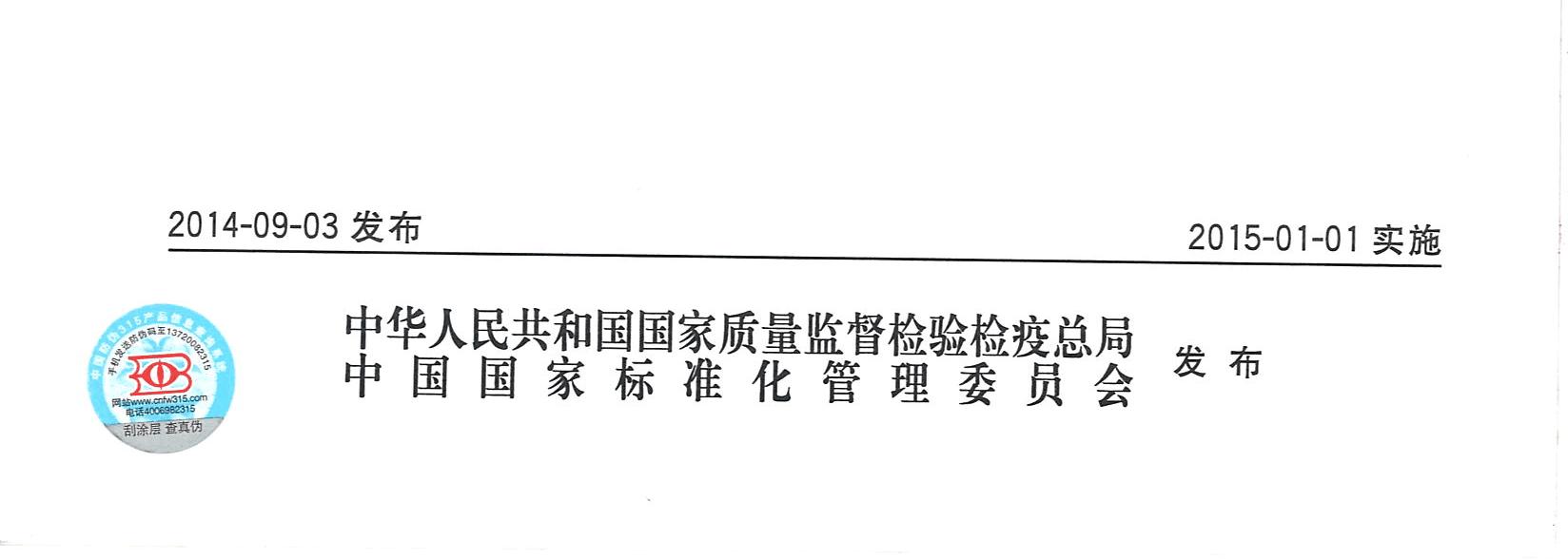 GBT 31147-2014人身损害护理依赖程度评定-janhovah1