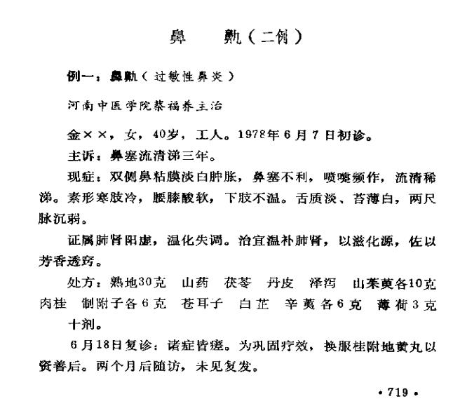 中药治疗过敏性鼻炎_word文档在线阅读与下载