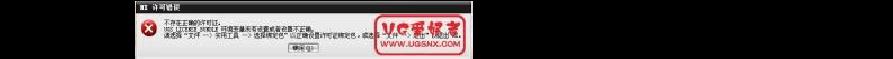 NX8 不存在正确的许可证  UGS_LICENSE_BUNDLE 环境变量没有设置或者设置不正确