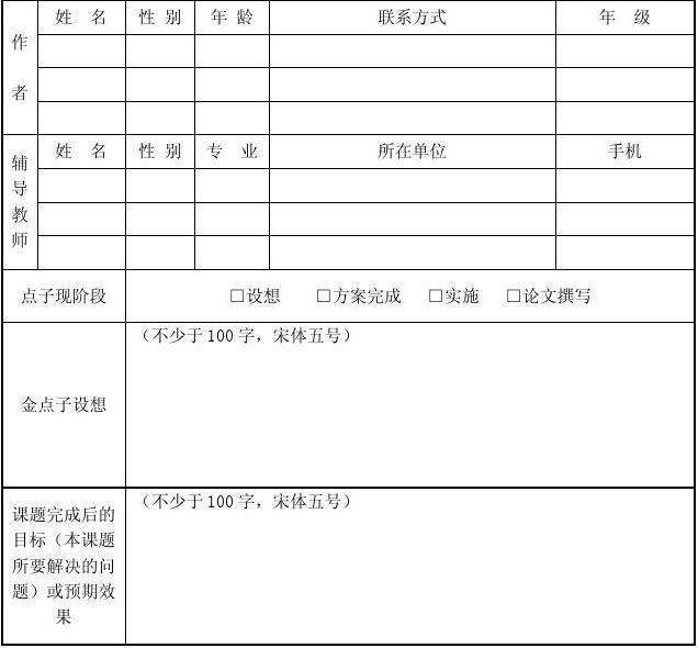 """长宁区第二届中小学生科学探究""""金点子""""创意设计方案图片"""