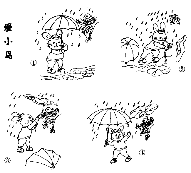 1, 天气,(下雨天)人物(小兔子,刚出生不久的小鸟)图片