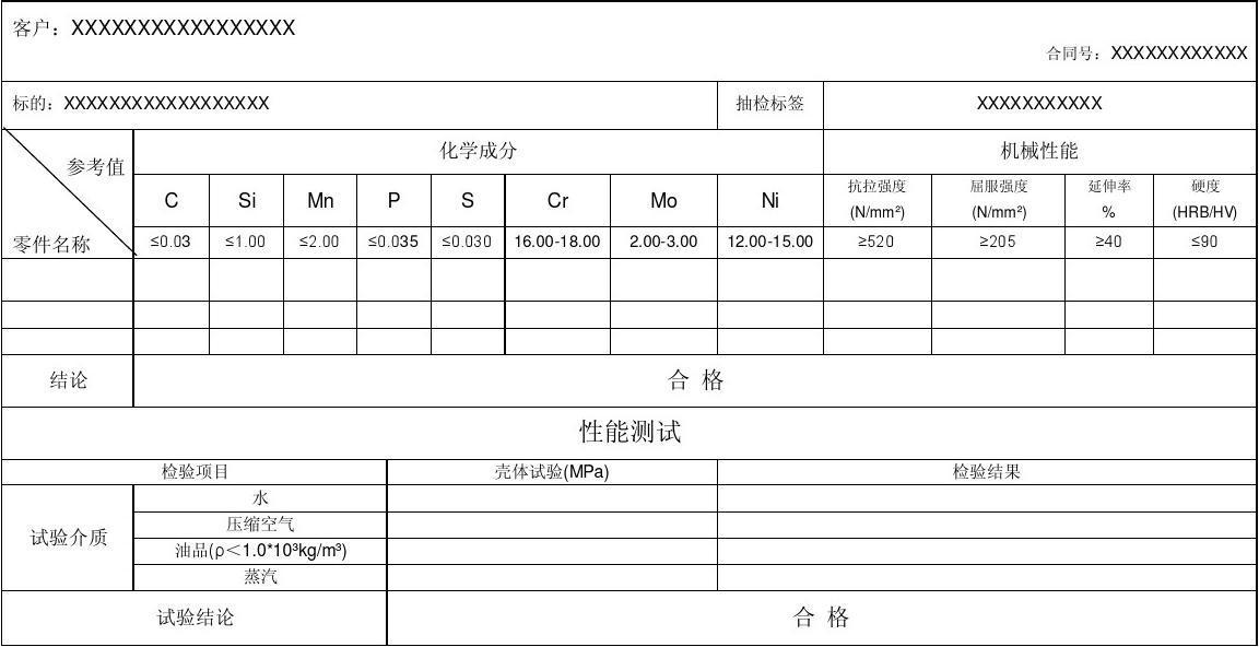 不锈钢316管件阀门材质检验报告图片