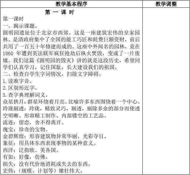 第七单元Microsoft Word 文档 (2)