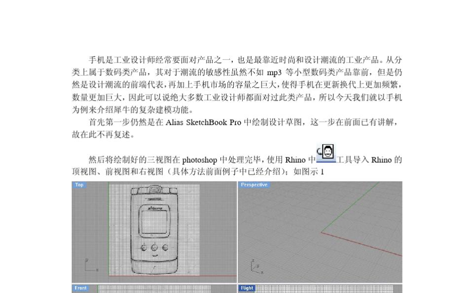 rhino犀牛手机曲面建模教程