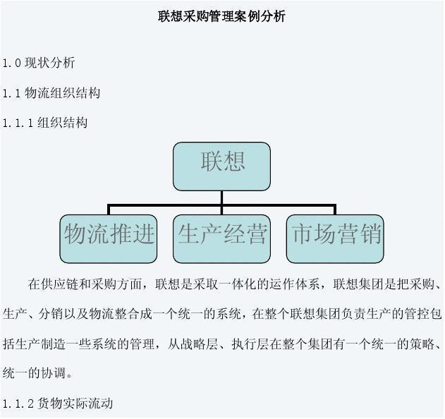 联想集团组织结构_1 组织结构 联想 物流推进 生产经营 市场营销 在供应链和采购方面