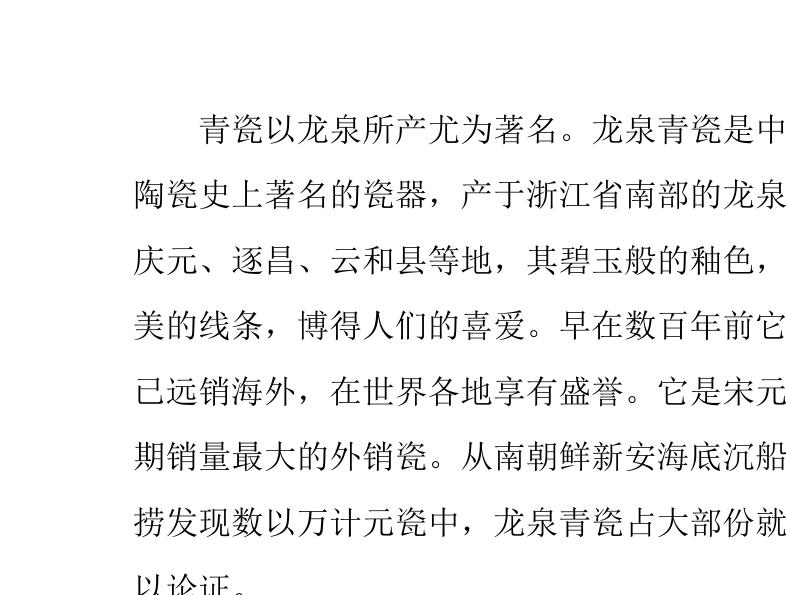龙泉青瓷的历史