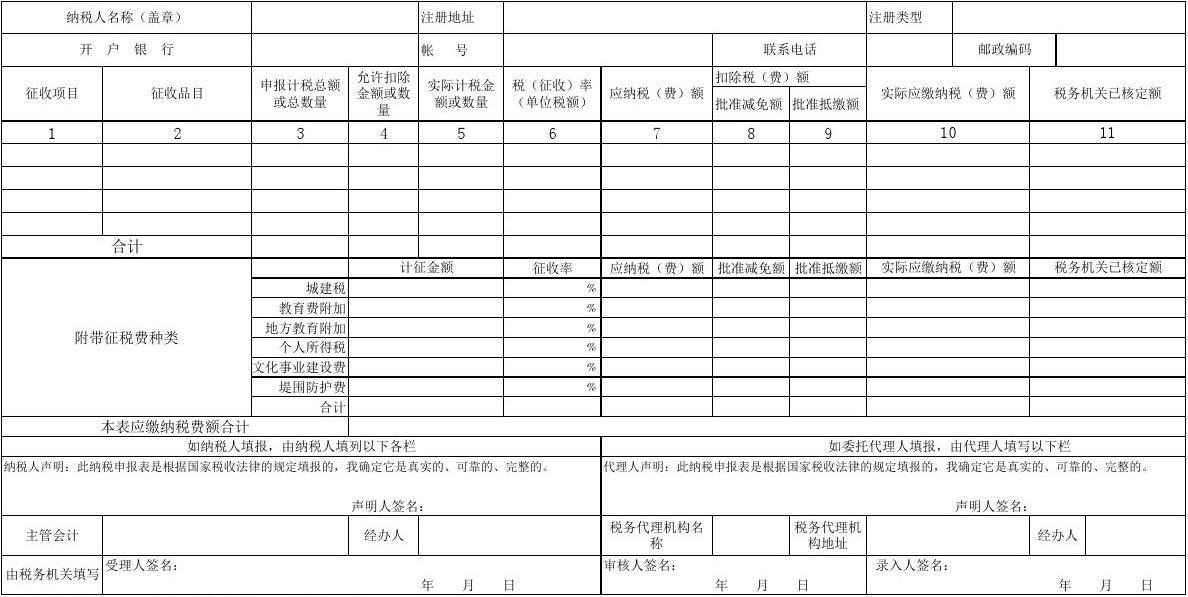 2014湖北省高考数学_广东省地方税收纳税申报表(综合)2016电子版_文档下载