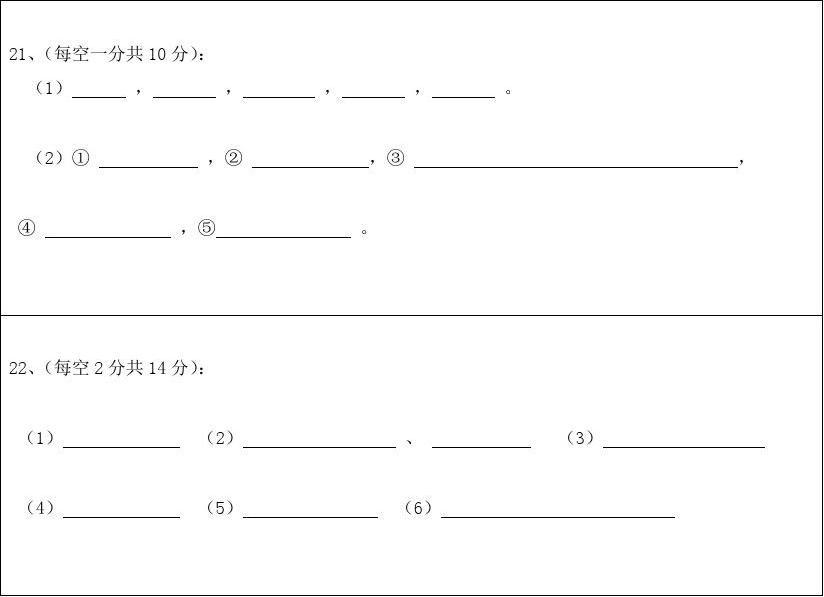 免费试题所有考试高中教育理化生期中分类文档高中年级化学答题卡政治高一网试卷图片