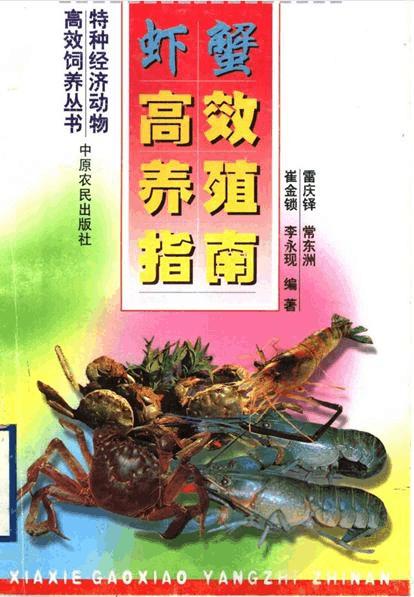 虾蟹养殖技术资料大全