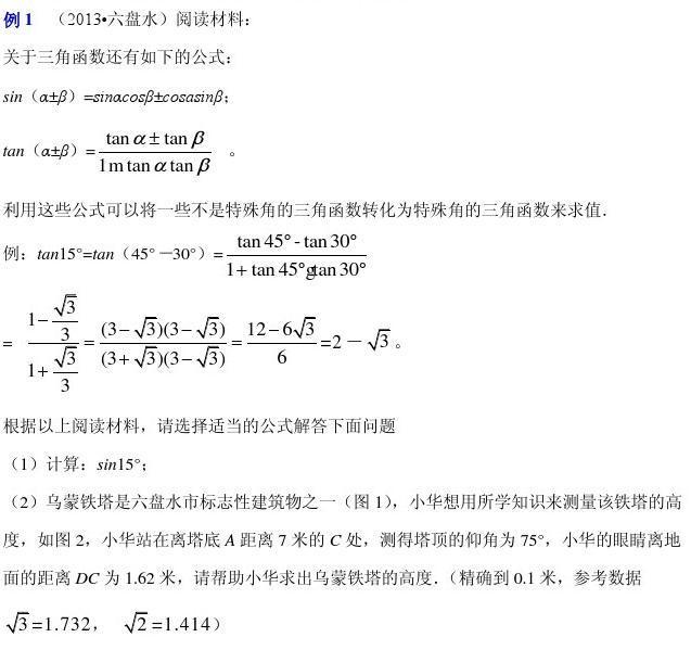 2014年中考数学复习专项练习卷 阅读理解型问题(含答案解析)