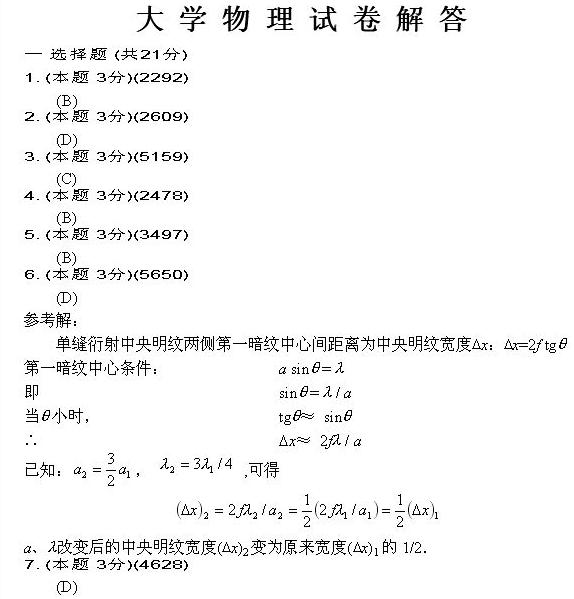 2003大学物理B卷答案 物理学 马文蔚 郑州大学