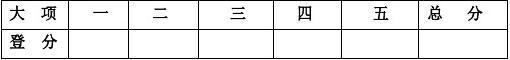 机动车安检机构检验员考试试卷(GB21861-2014)答案