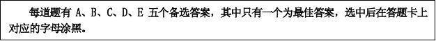 2003年CDFI(彩色超声多普勒)医师上岗证考试试题B及参考答案