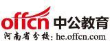 2014年河南政法干警面试真题历年经典真题及解析(33)6