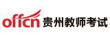 2014年贵州教师招聘考试每日一练(11.17)