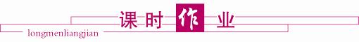 2011《龙门亮剑》高三一轮(外研.陕西)英语必修3 Module 4课时作业(详细解析)
